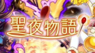 【クリスマス限定クエスト】特別イベント「聖夜物語」開催決定!