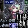 【日替わり執行機関ガチャ】限定タマシイ執行機関の5人が登場!出現確率5倍!