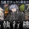 【執行機関ガチャ】5連ガチャなら★5タマシイ確率1.5倍!