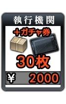 ・フクザワ 30枚 ・執行機関5連ガチャ券 (執行機関ガチャ券) 1枚