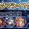 【確定ガチャ券】新機能リリース記念 限定タマシイ確定パック販売開始!