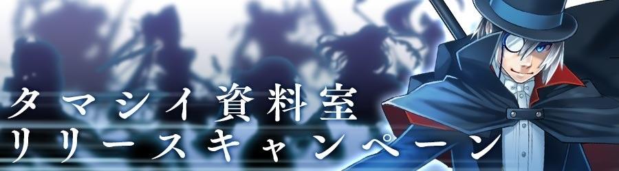 タマシイ資料室リリース記念キャンペーンスタート!