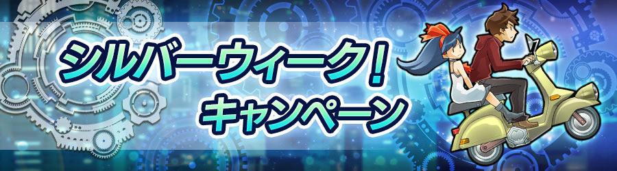 【シルバーウィーク!キャンペーン】スペシャルログボ・転生フェス・特別ミッション・曜日クエスト消費燃料1/2!