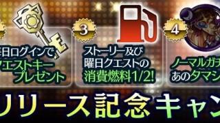【キャンペーン】新機能「クエストキーおよび守護者」リリース記念!!フクザワ最大60枚GET!