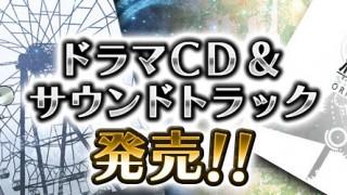 【お知らせ】消滅都市のドラマCDとサウンドトラックCDが発売!曲一覧公開中!