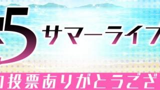 SPR5 サマーライブ総選挙 結果発表!第1位は「永遠のアイドル ナミ」でした♪