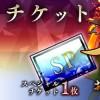 【スペシャルチケットパック販売】変換飛行&偉人等の中からお好きなタマシイを1体ゲット!