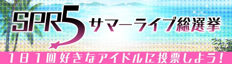 SPR5サマーライブ総選挙開催!1日1回好きなアイドルに投票しよう!1位だったSPR5メンバーの新バージョンのタマシイを製作決定!