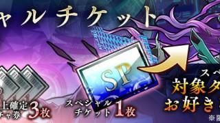 【スペシャルチケットパック販売】対象タマシイを選んでGET!フクザワ✕50・★4確定券✕3・スペシャルチケット✕1