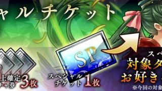 【パック販売】スペシャルチケット(フクザワ50枚 ・SPチケット1枚 ・★4以上確定ガチャ券3枚)でお好きな対象タマシイ1体GET!