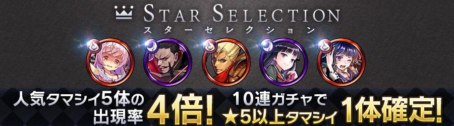 starselection20170801