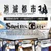 【コラボクエスト】消滅都市×STEINS;GATE(シュタインズ・ゲート)の攻略と対策ページ
