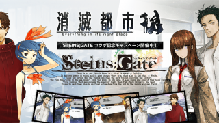 「STEINS;GATE(シュタインズ・ゲート)」コラボ開催決定!!