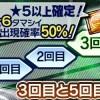 【スーパーステップアップガチャ】★5確定ガチャ券付き