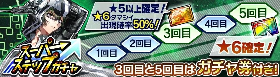 【スーパーステップアップガチャ】5回目は★6確定ガチャ券付き!