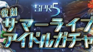 【期間限定】復刻「SPR5サマーライブ♪アイドルガチャ」10連で対象タマシイ(サマーライブアイドル)1体確定!