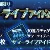 【SPR5】お一人様2回限り「サマーライブアイドルパック」フクザワ75枚+サマーライブアイドル1体確定10連ガチャ券が4800円!