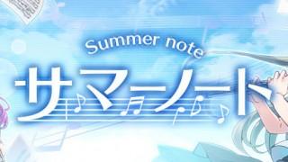 【復刻イベント】特別クエスト「サマーノート」8月6日(日) 11:00より開催!
