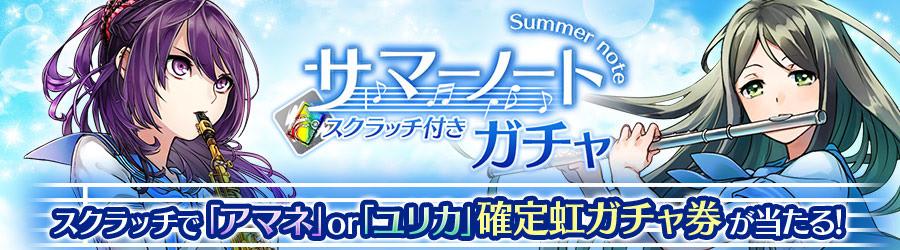 summernote_gacha