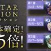 【消滅都市2ガチャ】「スーパースターセレクション」10連なら星5以上一体確定!人気タマシイ5体出現率5倍!