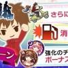【消滅都市】プロデューサーレターVol.14まとめ!