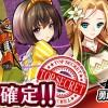 【レアガチャ】★5確率超アップガチャ消滅祭開催中!