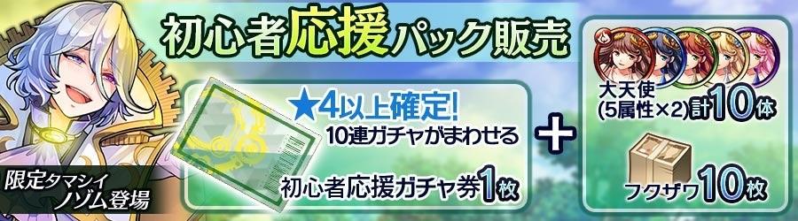 【初心者応援パック販売】★4以上タマシイ確定の10連と大天使つきパック販売!