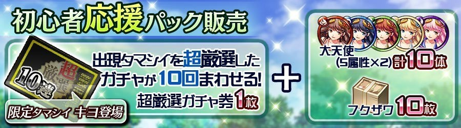 【初心者応援パック販売】「超」厳選ガチャの10連とフクザワ&大天使(5属性×2)つきパック販売開始!