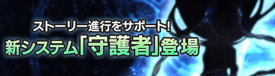 【お知らせ】ストーリー進行をサポートする新システム「守護者」登場!
