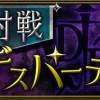 【対戦デスパーティ】「孤高の天文学者」&「伝説の刑事」が登場!
