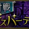 【対戦デスパーティ】タイムアタックが制限クエストとして登場!