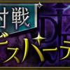 【対戦デスパーティ】偽りのブラックスワンと消滅の設計者で登場!