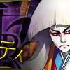 【事前告知】対戦 デスパーティ開催!「稀代の歌舞伎役者」が制限クエストとして登場!