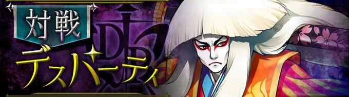 対戦 デスパーティ 稀代の歌舞伎役者