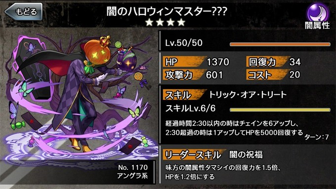 闇のハロウィンマスター???