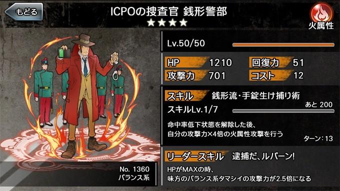 ICPOの捜査官 銭形警部