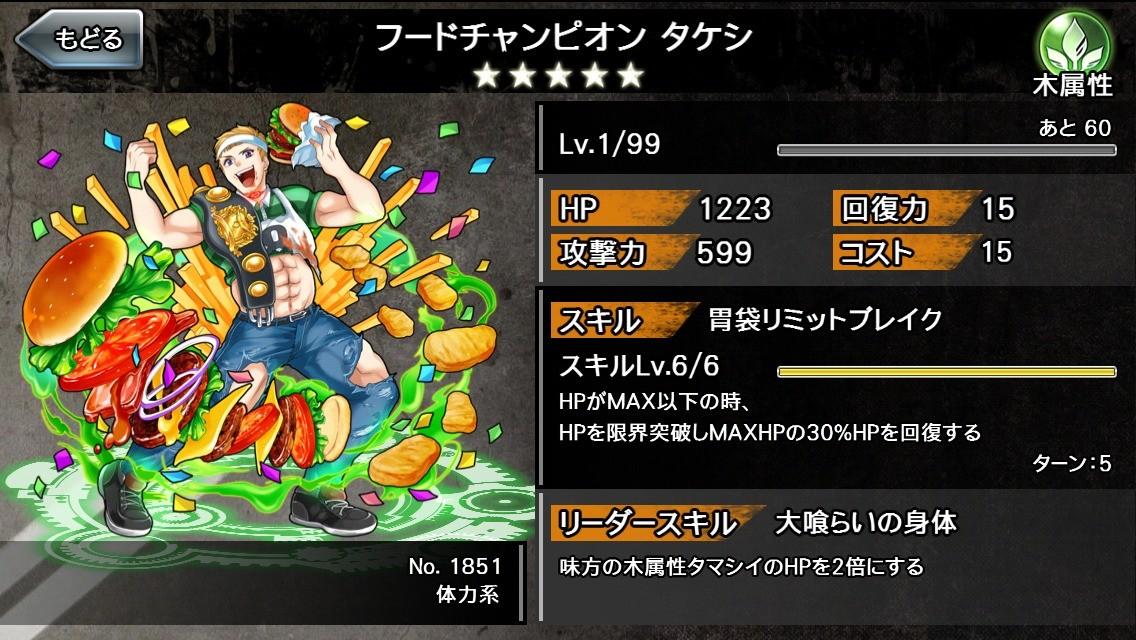 フードチャンピオン タケシ