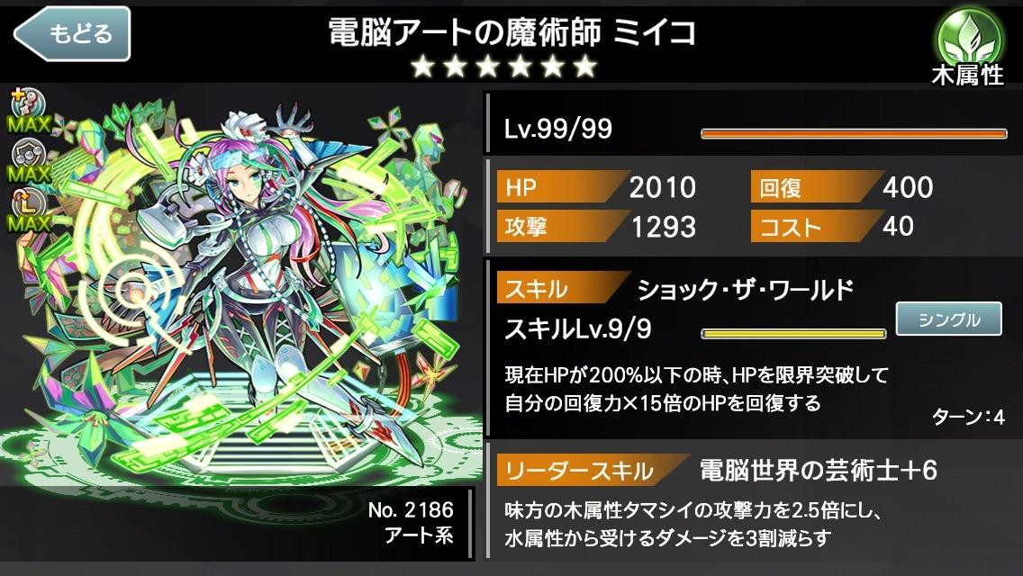 tamashii-2186-thumbnail