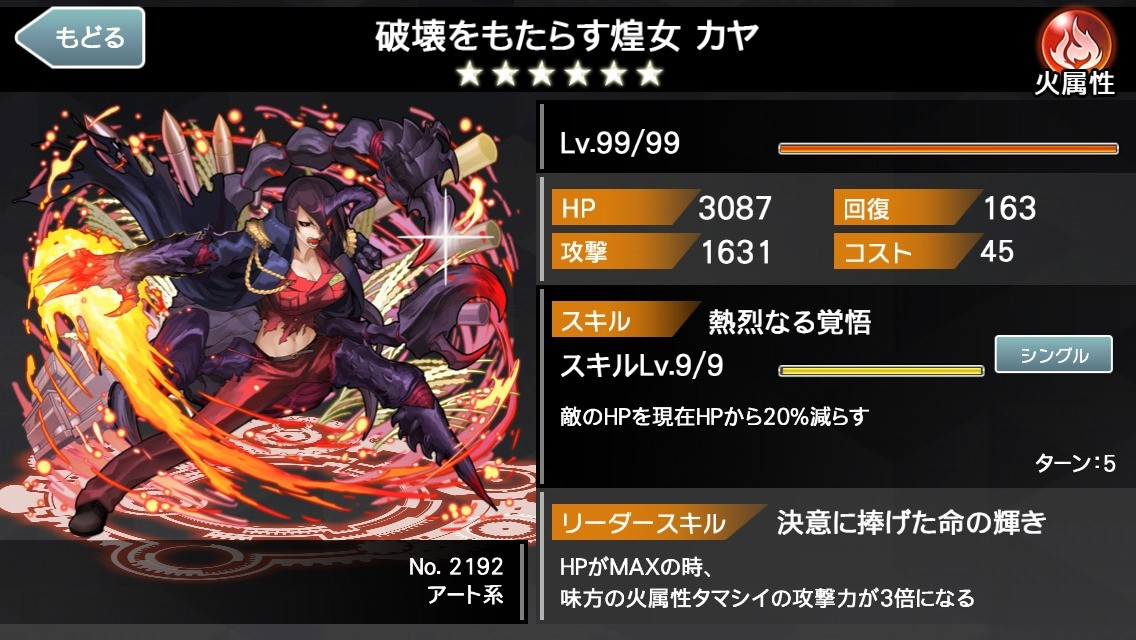 tamashii-2192-thumbnail