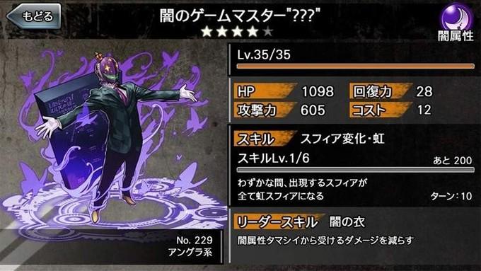 闇のゲームマスター???