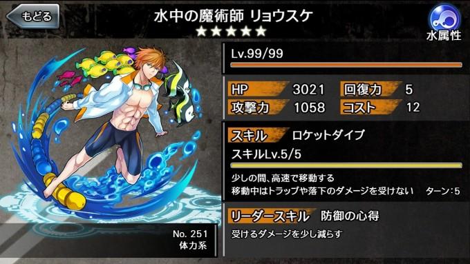 水中の魔術師 リョウスケ