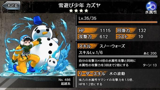 雪遊び少年 カズヤ
