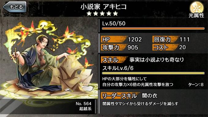★5小説家 アキヒコ