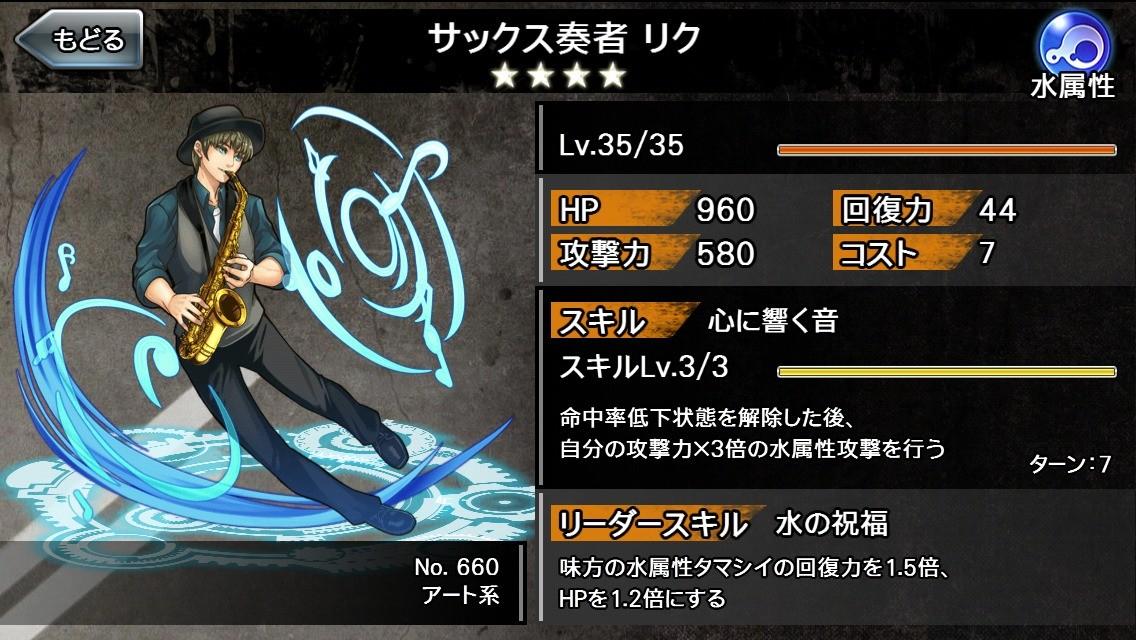 ★4 サックス奏者 リク (水属性/アート)