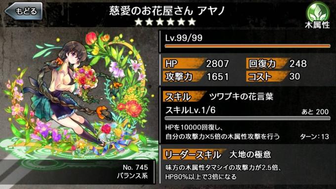慈愛のお花屋さん アヤノ