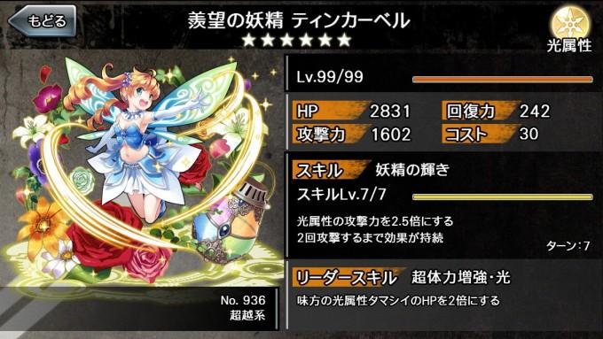 tamashii-936-thumbnail