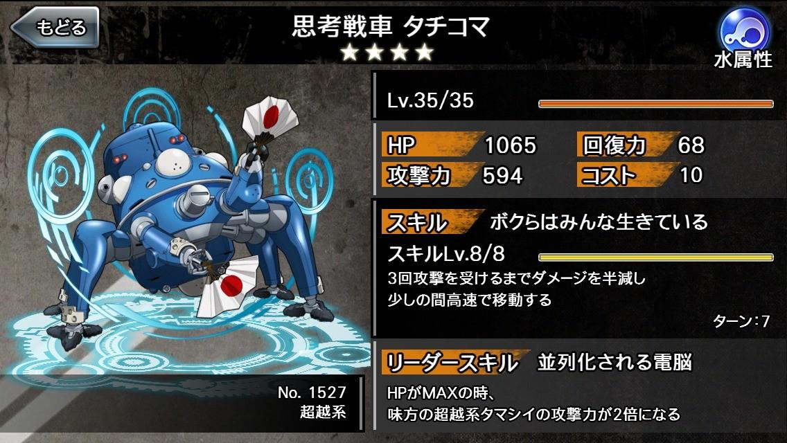 ☆4 思考戦車タチコマ