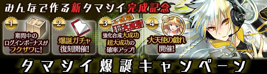 【セツナ完成記念】タマシイ爆誕キャンペーンが4月9日からスタート!