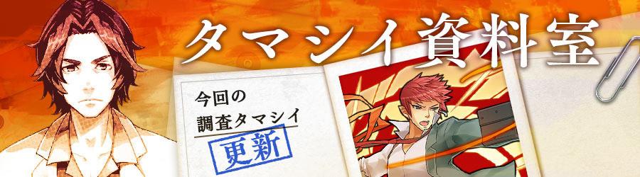 タマシイ資料室にSP アキラのエピソードのエピソードを追加!