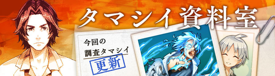 タマシイ資料室にユキの弟 ソウマのエピソードのエピソードを追加!